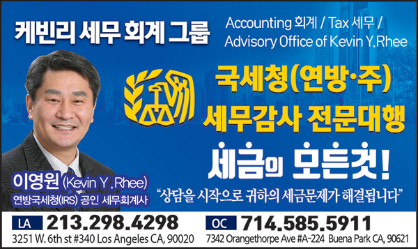 Advisory Office of Kevin Rhee