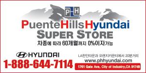 Puente Hills Hyundai Super Store