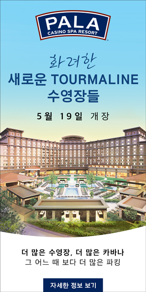 Pala Casino Pool Tourmaline